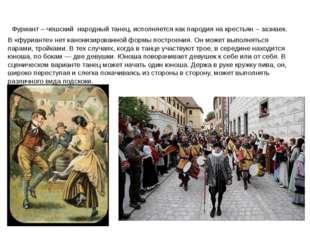Фуриант – чешский народный танец, исполняется как пародия на крестьян – зазна