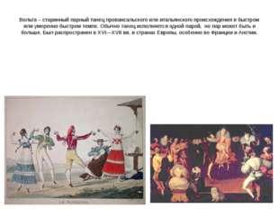 Вольта – старинный парный танец провансальского или итальянского происхождени