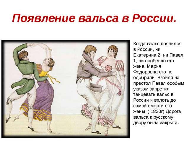 Появление вальса в России. Когда вальс появился в России, ни Екатерина 2, ни...