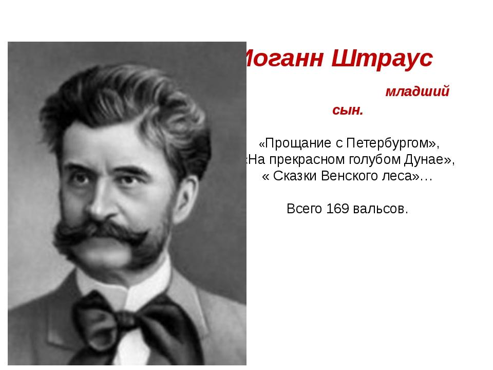 Иоганн Штраус младший сын. «Прощание с Петербургом», «На прекрасном голубом Д...