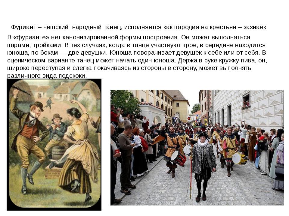 Фуриант – чешский народный танец, исполняется как пародия на крестьян – зазна...