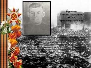 Родионов Михаил Федорович, 1915 г.р., уроженец с. Злобино Майор Михаил Федоро