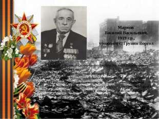 Марков Василий Васильевич, 1919 г.р., уроженец с. Грунин Воргол На фронте Ве