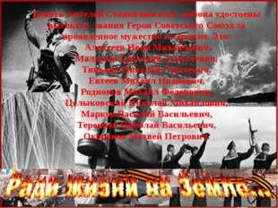Девять жителей Становлянского района удостоены высокого звания Героя Советск