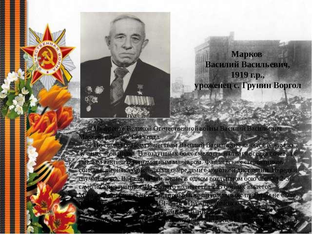 Марков Василий Васильевич, 1919 г.р., уроженец с. Грунин Воргол На фронте Ве...