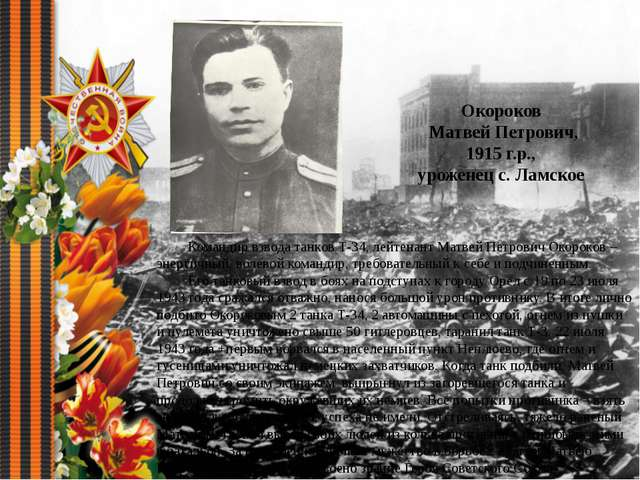 Окороков Матвей Петрович, 1915 г.р., уроженец с. Ламское Командир взвода тан...