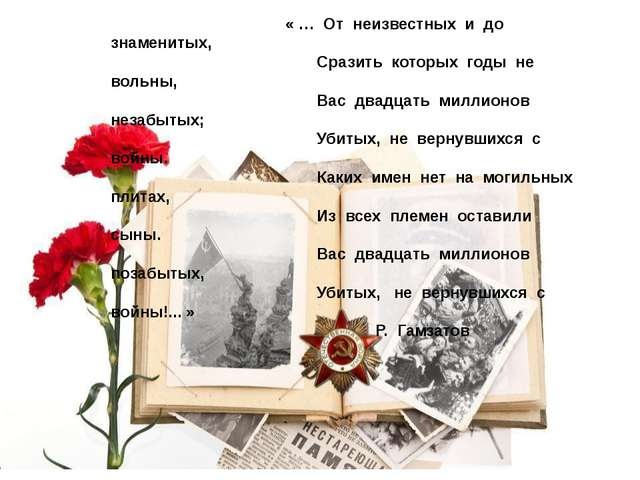 « … От неизвестных и до знаменитых,                 ...