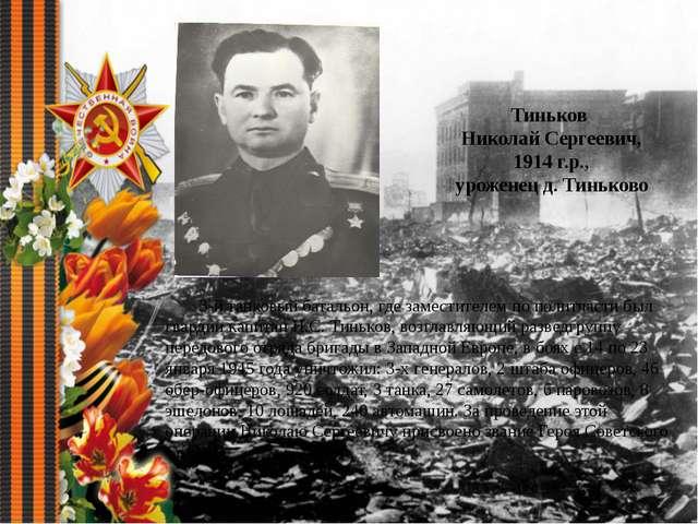 Тиньков Николай Сергеевич, 1914 г.р., уроженец д. Тиньково 3-й танковый бата...