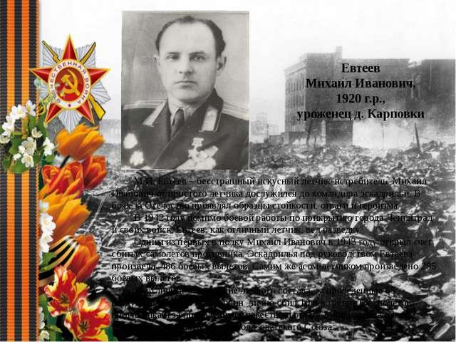 Евтеев Михаил Иванович, 1920 г.р., уроженец д. Карповки М.И. Евтеев – бесстр...