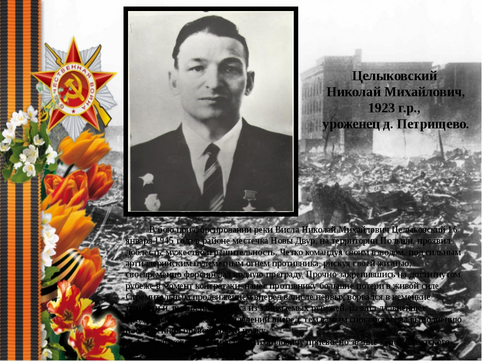 Целыковский Николай Михайлович, 1923 г.р., уроженец д. Петрищево. В бою при ф...