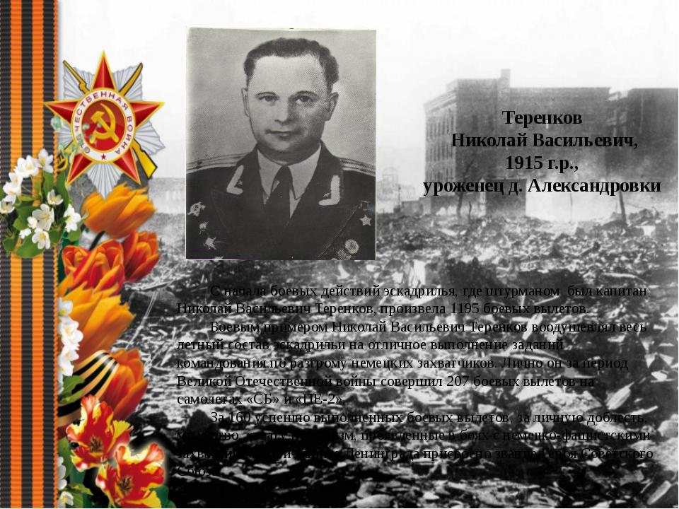 Теренков Николай Васильевич, 1915 г.р., уроженец д. Александровки С начала б...