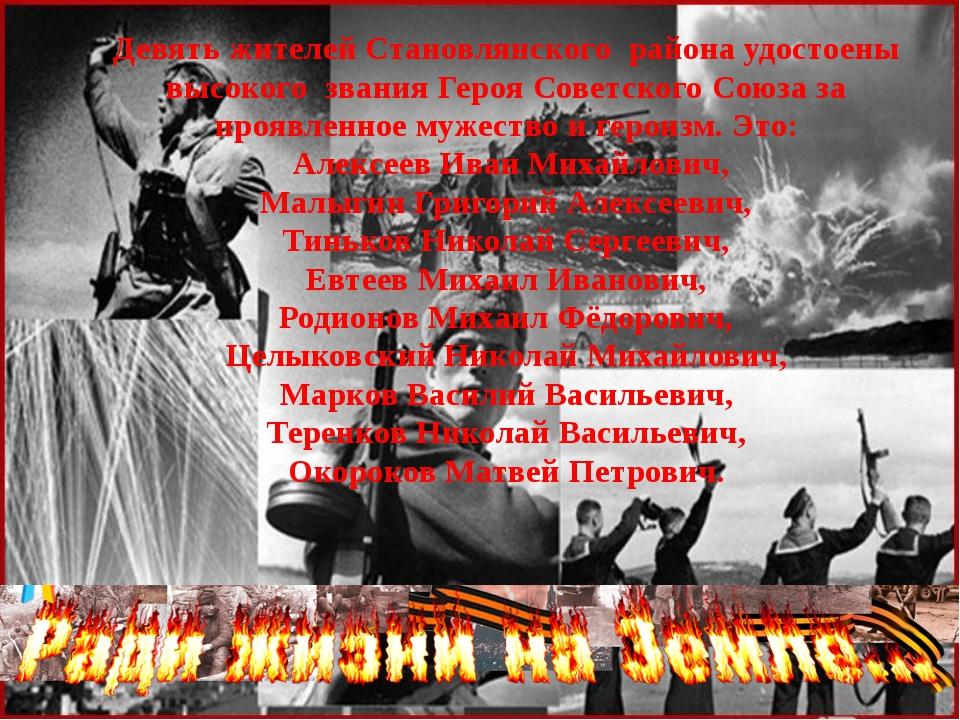 Девять жителей Становлянского района удостоены высокого звания Героя Советск...