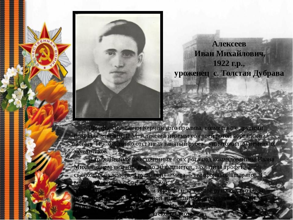 Алексеев Иван Михайлович, 1922 г.р., уроженец с. Толстая Дубрава При форсиров...