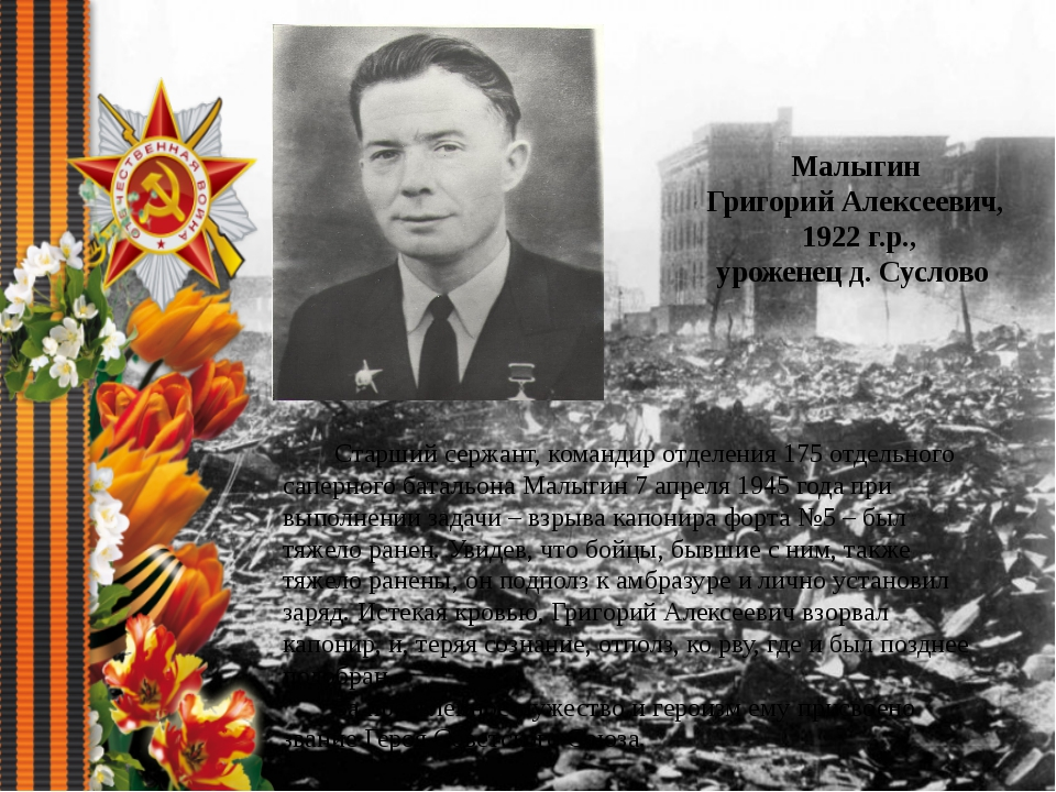 Малыгин Григорий Алексеевич, 1922 г.р., уроженец д. Суслово Старший сержант,...