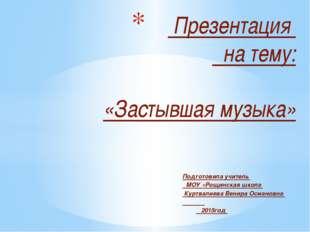 Подготовила учитель МОУ «Рощинская школа Куртвалиева Венира Османовна 2015год