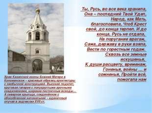Ты, Русь, во все века хранила, Она – последний Твой Удел, Народ, как Мать, б