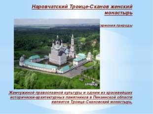Наровчатский Троице-Сканов женский монастырь гармония природы Жемчужиной прав