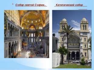 Собор святой Софии.. Католический собор