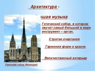 Архитектура - застывшая музыка Руанский собор (Франция) Готический собор, в