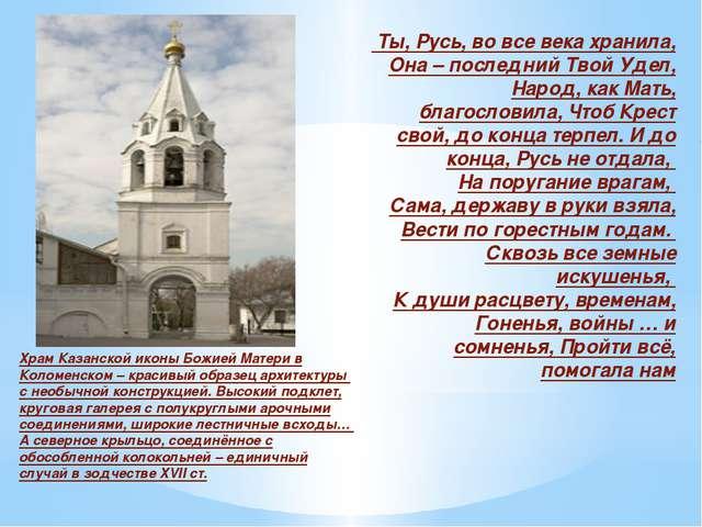 Ты, Русь, во все века хранила, Она – последний Твой Удел, Народ, как Мать, б...