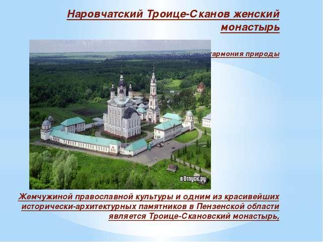 Наровчатский Троице-Сканов женский монастырь гармония природы Жемчужиной прав...