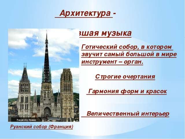 Архитектура - застывшая музыка Руанский собор (Франция) Готический собор, в...