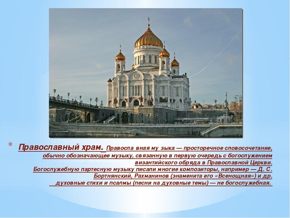 Православный храм. Правосла́вная му́зыка — просторечное словосочетание, обычн...