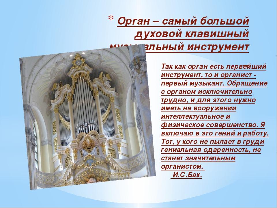 Орган – самый большой духовой клавишный музыкальный инструмент Так как орган...