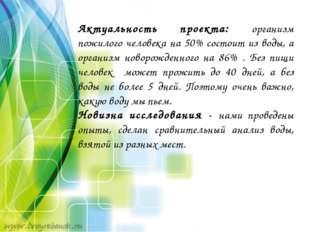 Актуальность проекта: организм пожилого человека на 50% состоит из воды, а ор