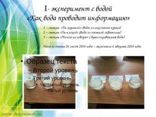 - эксперимент с водой «Как вода проводит информацию» 1 – стакан «Ты хороший»