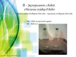  - Эксперимент с водой. «Наличие осадка в воде» Начало опыта 10 августа 201