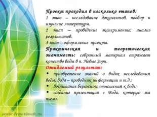 Проект проходил в несколько этапов: 1 этап – исследование документов, подбор