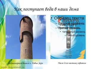 Как поступает вода в наши дома Насос для частных скважин Водонапорная башня п