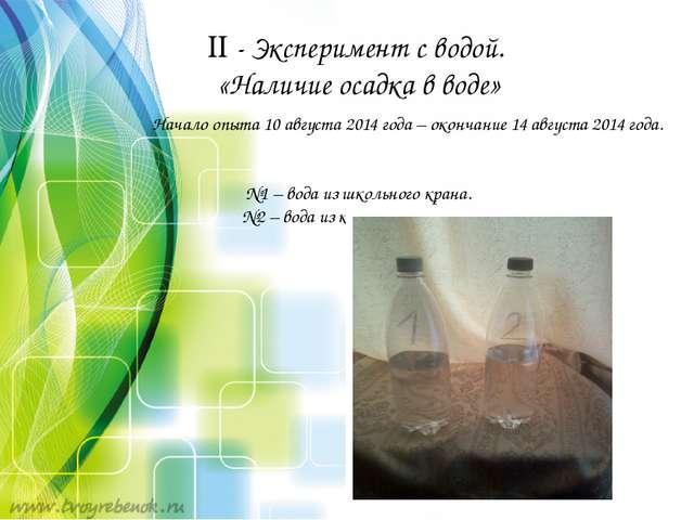  - Эксперимент с водой. «Наличие осадка в воде» Начало опыта 10 августа 201...