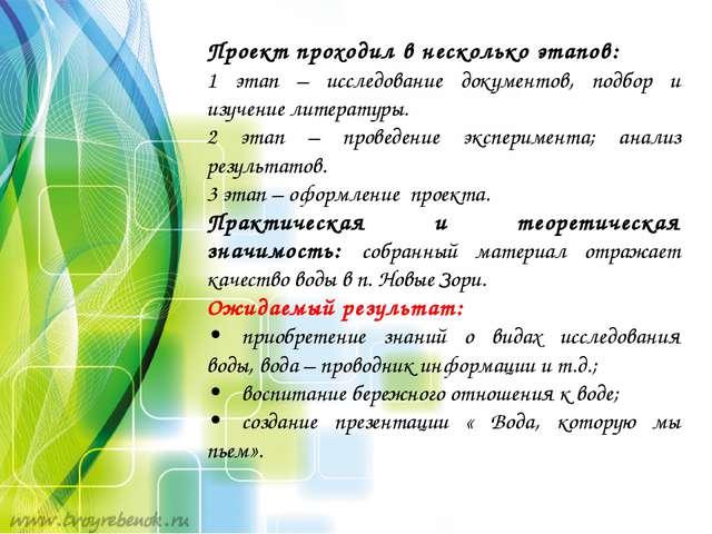 Проект проходил в несколько этапов: 1 этап – исследование документов, подбор...