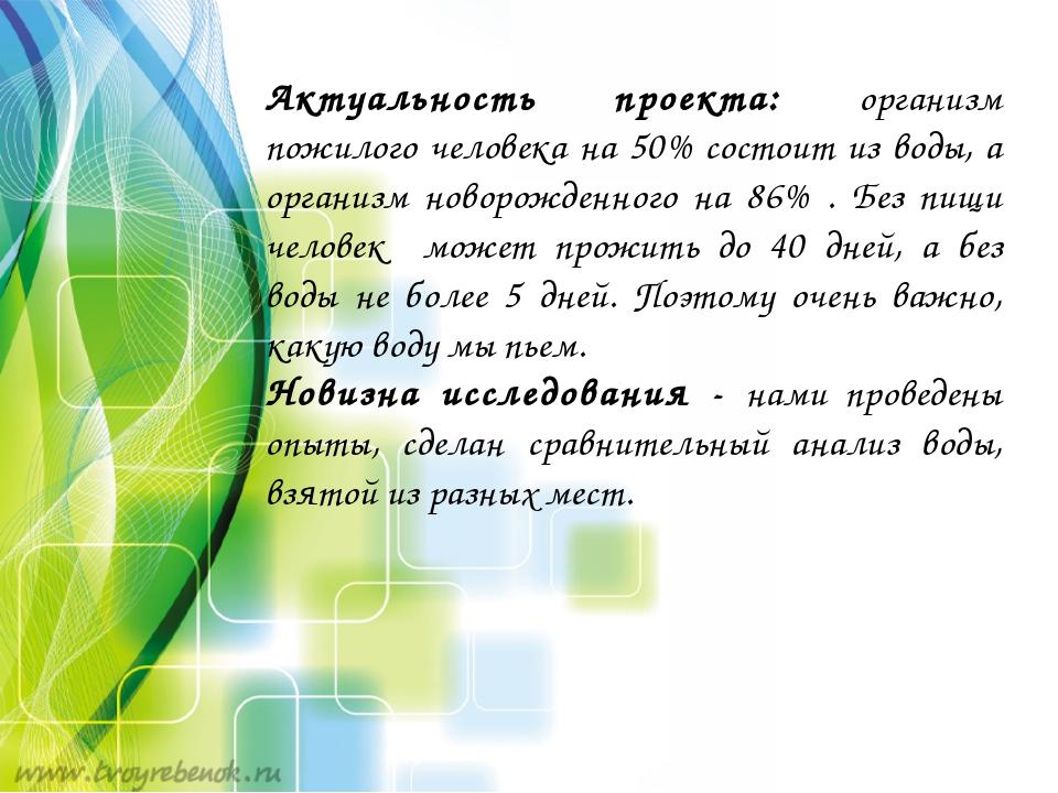 Актуальность проекта: организм пожилого человека на 50% состоит из воды, а ор...
