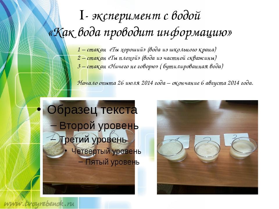 - эксперимент с водой «Как вода проводит информацию» 1 – стакан «Ты хороший»...