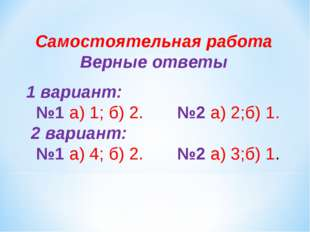 Самостоятельная работа Верные ответы  1 вариант: №1 а) 1; б) 2. №2 а) 2;б) 1