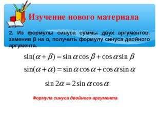 2. Изучение нового материала 2. Из формулы синуса суммы двух аргументов, заме
