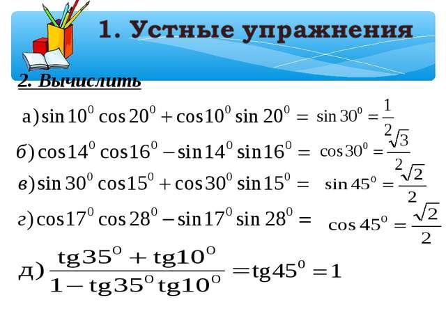 2. Вычислить