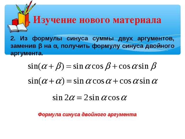 2. Изучение нового материала 2. Из формулы синуса суммы двух аргументов, заме...