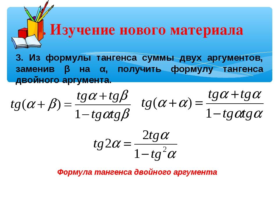 2. Изучение нового материала 3. Из формулы тангенса суммы двух аргументов, за...