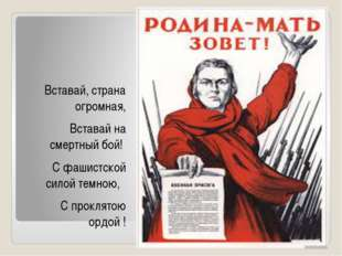 Вставай, страна огромная, Вставай на смертный бой! С фашистской силой темною