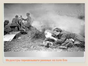 Медсестры перевязывали раненых на поле боя