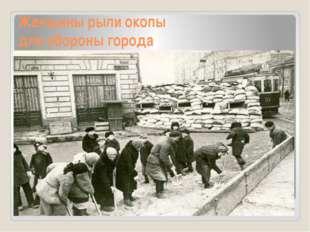 Женщины рыли окопы для обороны города