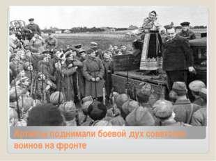 Артисты поднимали боевой дух советских воинов на фронте