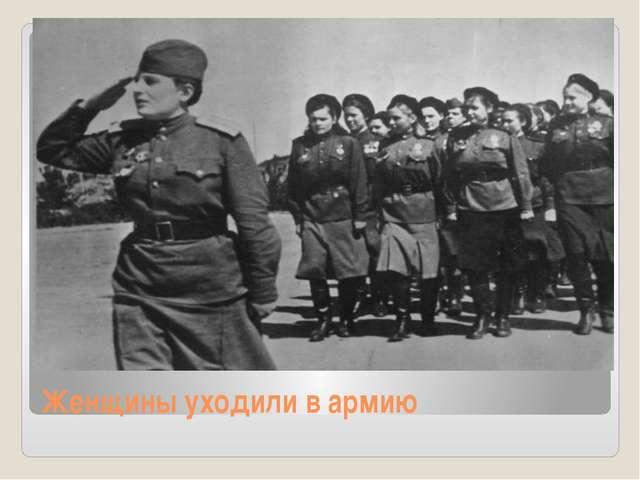 Женщины уходили в армию
