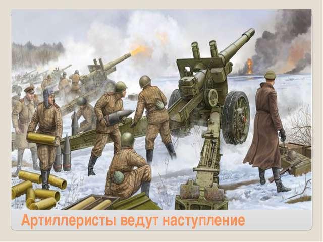 Артиллеристы ведут наступление