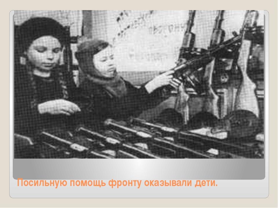 Посильную помощь фронту оказывали дети.