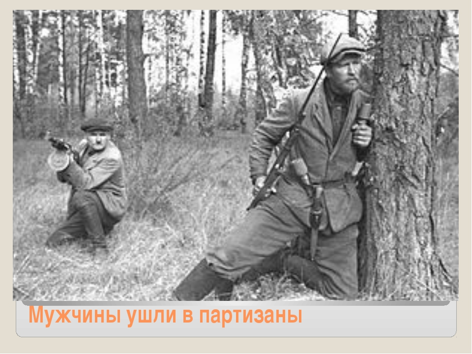 Мужчины ушли в партизаны